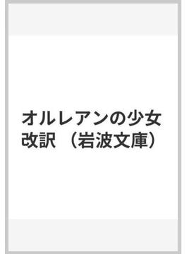 オルレアンの少女 改訳(岩波文庫)