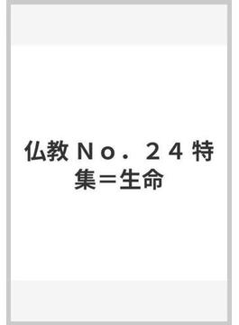 仏教 No.24 特集=生命
