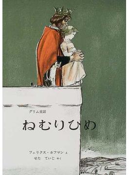 ねむりひめ グリム童話