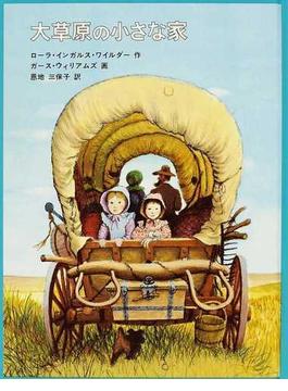 大草原の小さな家 インガルス一家の物語〈2〉 (世界傑作童話シリーズ)
