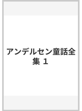 アンデルセン童話全集 1