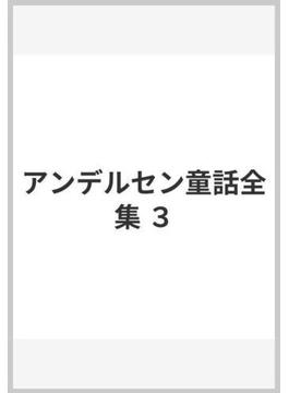 アンデルセン童話全集 3
