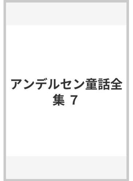 アンデルセン童話全集 7