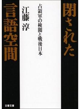 閉された言語空間 占領軍の検閲と戦後日本(文春文庫)