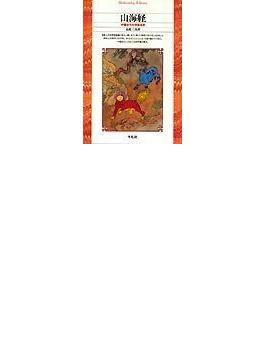 山海経 中国古代の神話世界(平凡社ライブラリー)