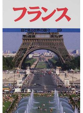 目で見る世界の国々 19 フランス