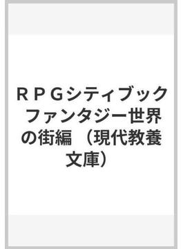 RPGシティブック ファンタジー世界の街編