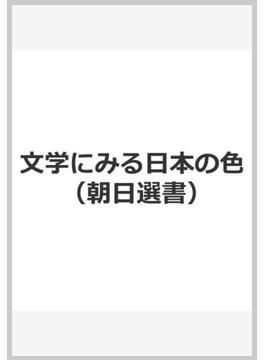 文学にみる日本の色