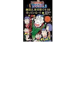 学校の怪談スペシャル 1 幽霊は、体育館でキミを待っている…!!編