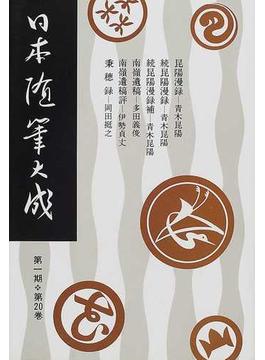 日本随筆大成 新装版 第1期 20 昆陽漫録