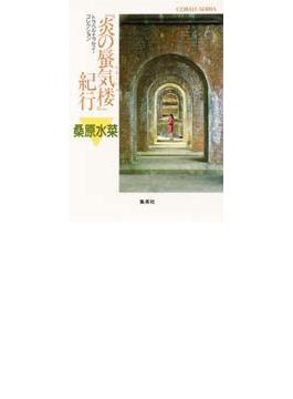 『炎の蜃気楼』紀行 トラベル・エッセイ・コレクション(コバルト文庫)