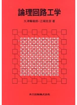 論理回路工学