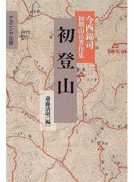 初登山 今西錦司初期山岳著作集