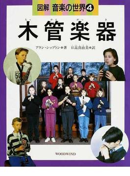 図解音楽の世界 4 木管楽器