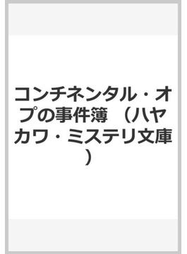 コンチネンタル・オプの事件簿
