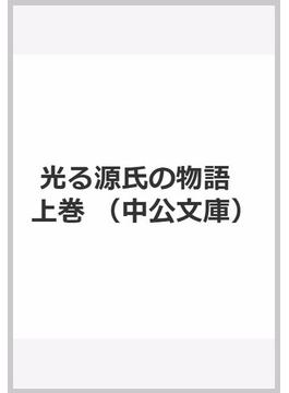 光る源氏の物語 上巻