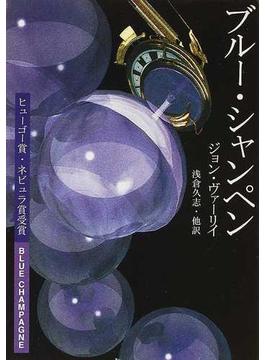 ブルー・シャンペン(ハヤカワ文庫 SF)