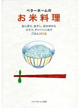 ベターホームのお米料理