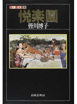 悦楽園(ふしぎ文学館)