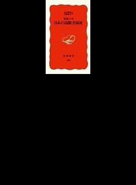 体験ルポ日本の高齢者福祉(岩波新書 新赤版)
