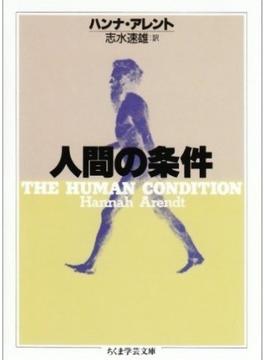 人間の条件(ちくま学芸文庫)