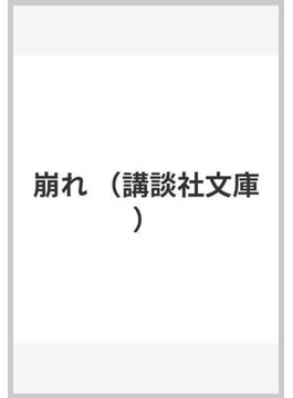 崩れ(講談社文庫)