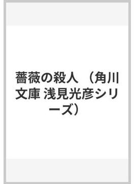 薔薇の殺人(角川文庫)