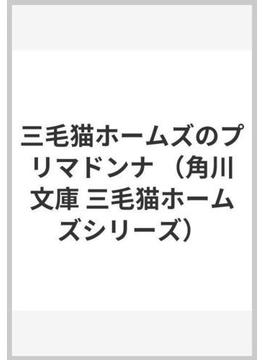 三毛猫ホームズのプリマドンナ(角川文庫)