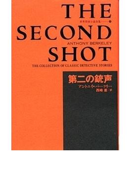 世界探偵小説全集 2 第二の銃声