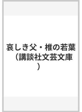 哀しき父・椎の若葉(講談社文芸文庫)