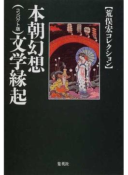 本朝幻想文学縁起 コンパクト版(集英社文庫)