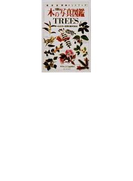 木の写真図鑑 完璧版 オールカラー世界の高木500