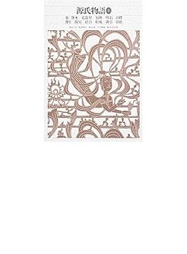 新編日本古典文学全集 21 源氏物語 2 葵 賢木 花散里 須磨 明石 澪標 蓬生 関屋 絵合 松風 薄雲 朝顔