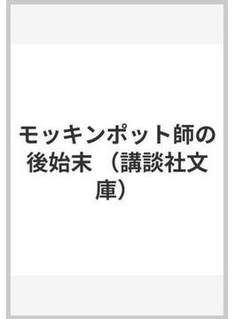モッキンポット師の後始末(講談社文庫)