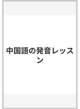 中国語の発音レッスン