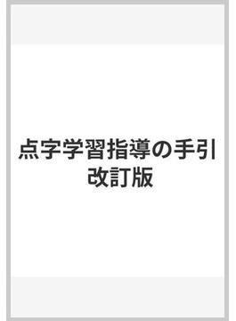 点字学習指導の手引 改訂版