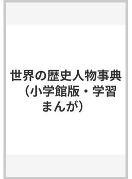 世界の歴史人物事典(学習まんが)