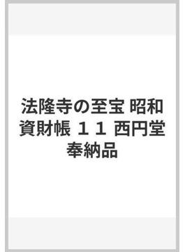 法隆寺の至宝 昭和資財帳 11 西円堂奉納品