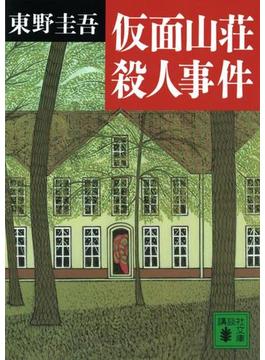 仮面山荘殺人事件(講談社文庫)