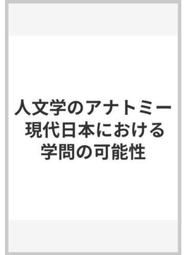 人文学のアナトミー 現代日本における学問の可能性