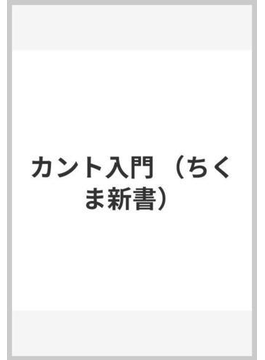 カント入門(ちくま新書)