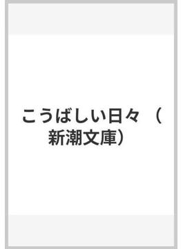 こうばしい日々(新潮文庫)