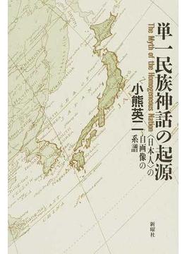 単一民族神話の起源 〈日本人〉の自画像の系譜