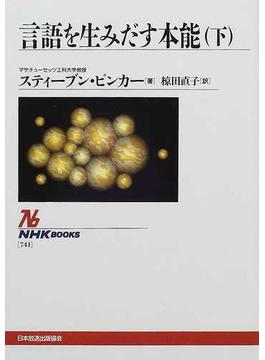 言語を生みだす本能 下(NHKブックス)