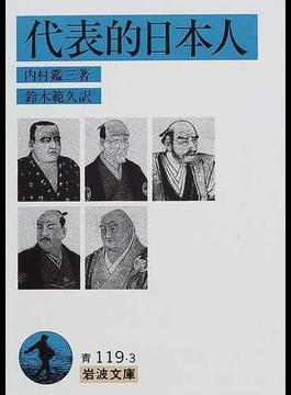 代表的日本人(岩波文庫)