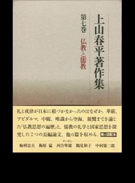 上山春平著作集 第7巻 仏教と儒教