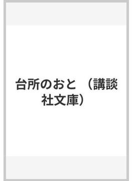 台所のおと(講談社文庫)