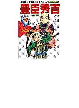 ドラえもん人物日本の歴史 第8巻 (小学館版学習まんが)(学習まんが)