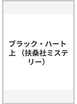 ブラック・ハート 上(扶桑社ミステリー)