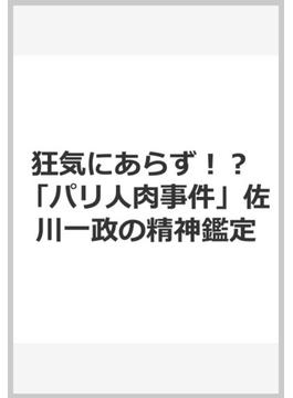 狂気にあらず!? 「パリ人肉事件」佐川一政の精神鑑定